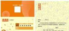 公司周年庆典邀请函