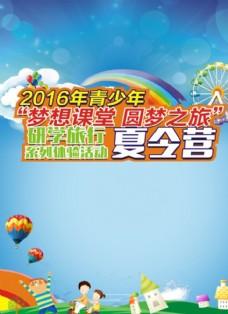 2016夏令营宣传单