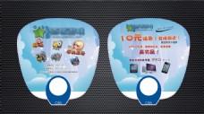 游戏广告宣传扇子