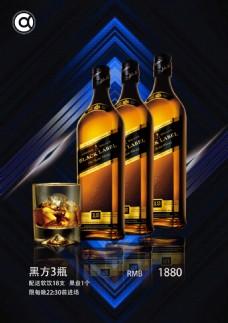 酒水促销海报-黑方