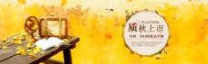 淘宝秋季全屏海报背景图片素材