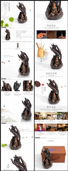 陶瓷香薰炉详情页