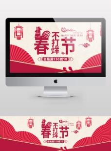 春节不打烊新年淘宝海报元旦跨年除夕psd