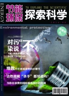 节能环保杂志封面