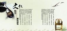 东方文化展板