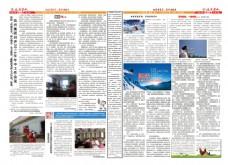 企业报纸 第二版第三版