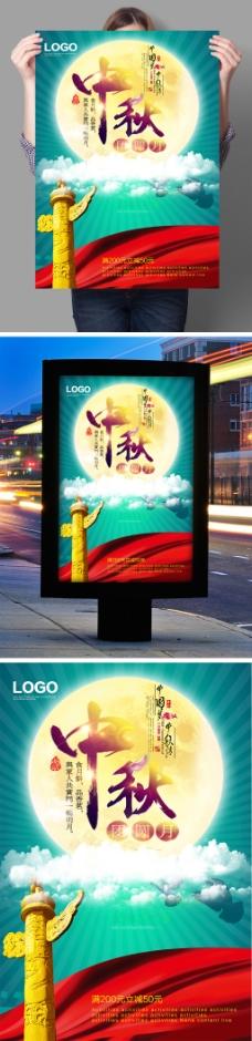 唯美中秋节团圆月宣传促销海报展板DM