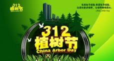 312植樹節海報背景設計PSD素材