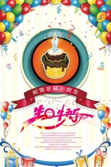 生日快乐主题海报图片设计psd素材