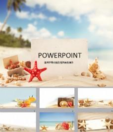 休闲沙滩旅游旅行PPT模板免费下载