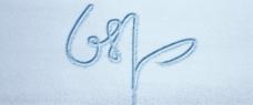 雪地划痕字