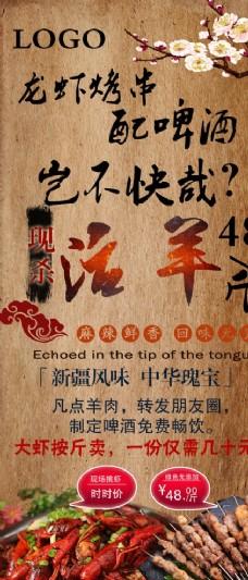 龙虾烧烤宣传展架