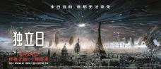 獨立日2電影海報
