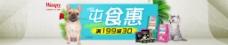 夏季清新促销活动海报 1500x300