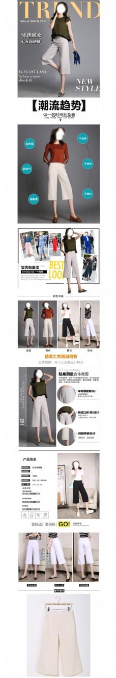 女裤详情页