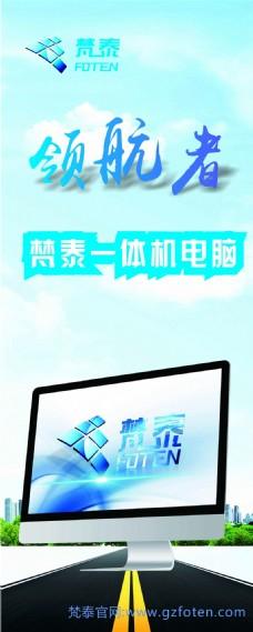 领航者一体机电脑海报广告图