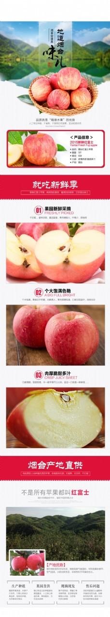 淘宝红富士苹果水果详情页