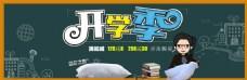 淘宝天猫枕头开学季满就减促销活动海报