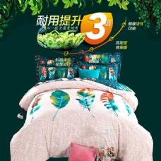 床上用品主图海报设计