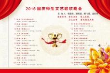 节目单国庆
