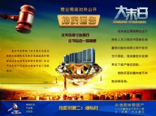 拍卖法律传单画册封皮