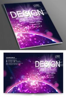 IT科技时尚绚丽画册封面模板