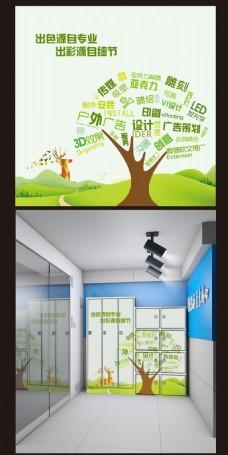 广告传媒公司业务分布图 矢量树 绿色