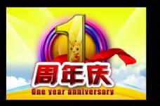 創意周年慶海報設計PSD素材