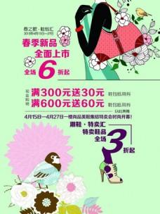 春季新品宣传海报