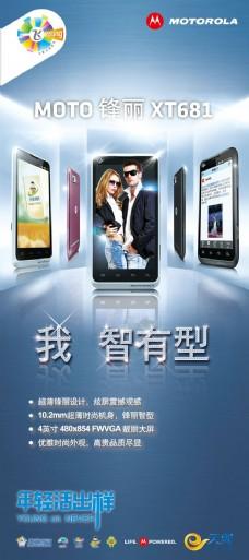 摩托罗拉XT861手机广告PSD素材