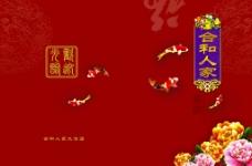 中国风菜谱封面和封底设计/喜庆