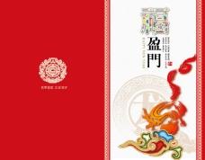 2012年新春贺卡模板