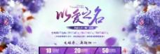 紫色浪漫淘宝七夕活动海报psd分层素材