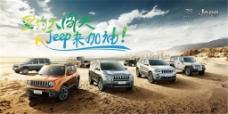 Jeep展厅背景板