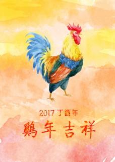 鸡年元旦新春
