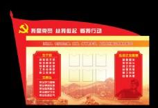 公司党建亚克力橱窗宣传栏