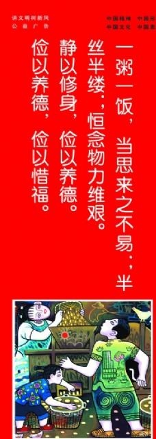 中国梦勤俭