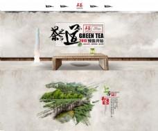 中国风茶叶广告