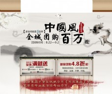 中国风家具淘宝海报