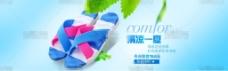 小清新淘宝凉鞋促销海报psd分层素材