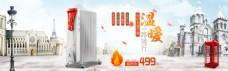 电暖气海报