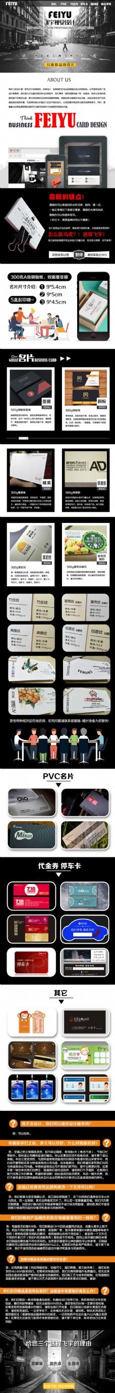淘宝视觉高档名片详情页