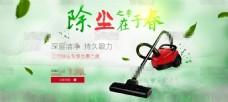 绿色清新淘宝吸尘器促销海报psd分层素材