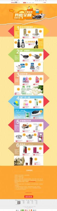 淘宝厨房电器低价促销页面设计PSD素材