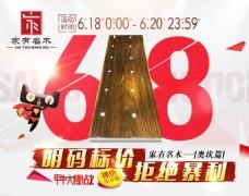 618活动海报