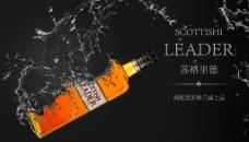淘宝酒类海报威士忌设计