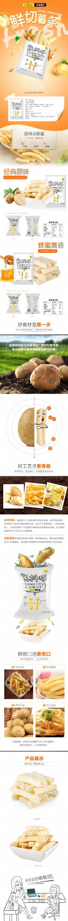 薯条详情页