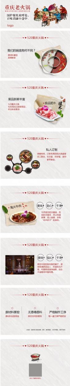 餐饮微信官网设计    banner