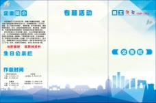 企业文化简介