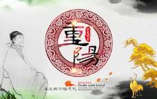 中国风水墨传统九九重阳节海报